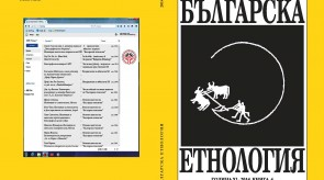 BG_Etnologia_4_2014_Cover_page_001.jpg