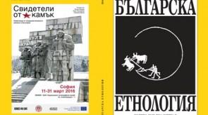 BG_Etnologiia_2_2016_cover_1.jpg