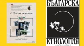 Ethnologia_Bulgarica_3_2014_korica_page_001.jpg