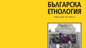 Etnologia_cover_3_4_2012_page_001.jpg