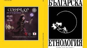 BG_Etnologia_1_2017_Cover_pdf_page_1_1_1.jpg