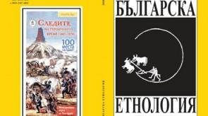 BG_Etnologia_1_2018_Cover_posleden_25002_page_001a.jpg