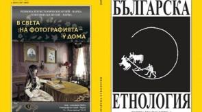 BG_Etnologia_1_2019_Cover_posledno_page_001a.jpg